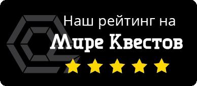 Отзывы на Квест в реальности Под Тёмным флагом (Явквест.рф)